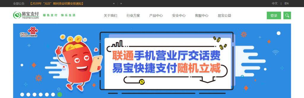 易宝支付:中国支付行业开创领导者