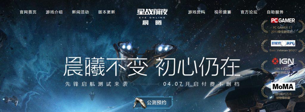 EVE Online:星战前夜虚拟沙盒游戏