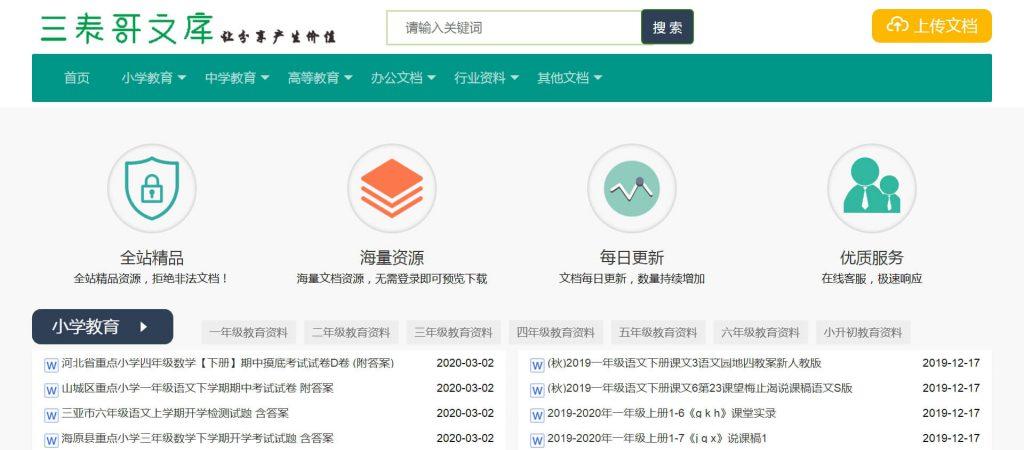三表哥文库:在线互动式文档分享平台