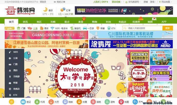 韩游网:韩国最大中文旅游资讯平台