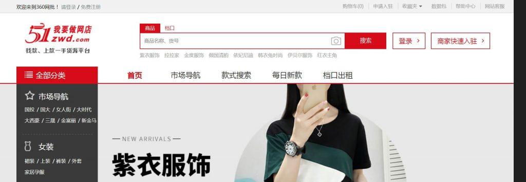 360网批:一手网店货源服装批发市场