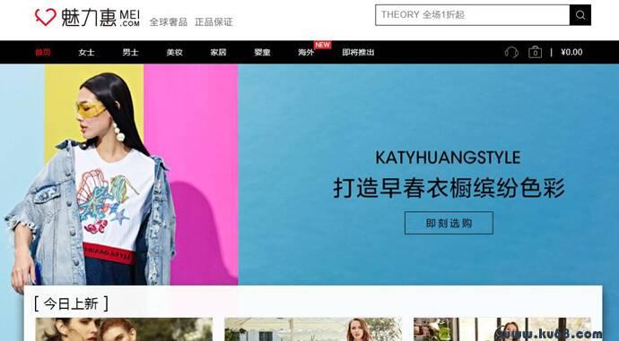 魅力惠_Mei:奢品线上平台,领先的品位生活体验平台