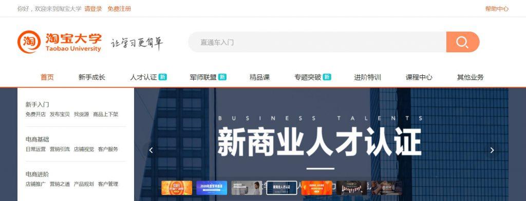 淘宝大学:电商教育培训学习平台