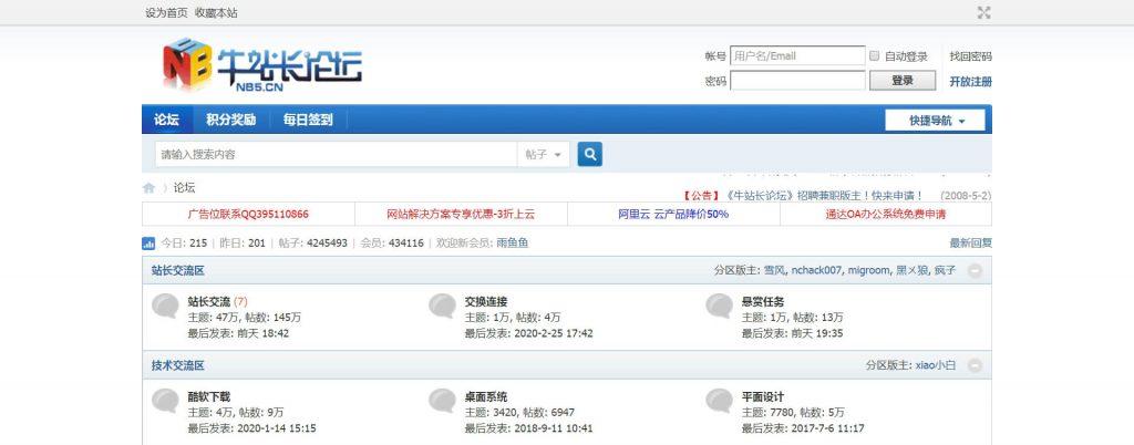 牛站长:站长SEO推广技术交流