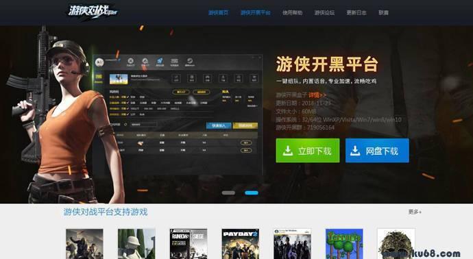 游侠对战平台:最快、最全的单机游戏互动平台