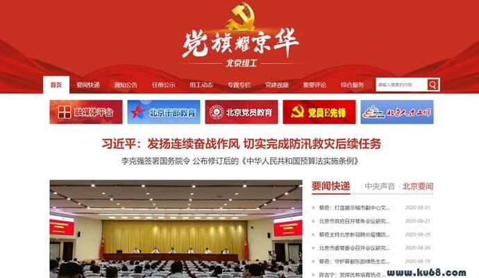 北京组工网:北京市委组织工作网络平台