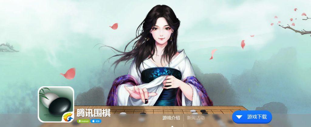 腾讯围棋:中国古典围棋游戏