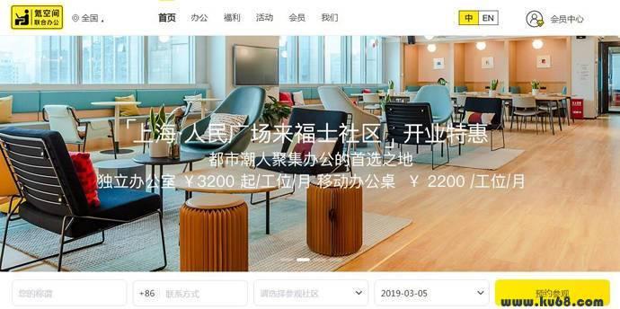 氪空间:联合办公、共享办公、众创空间,社区化的联合办公空间