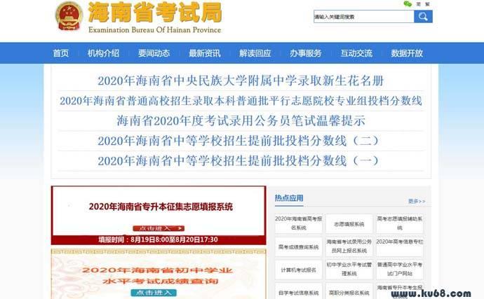 海南省考试局:海南各类招生考试信息