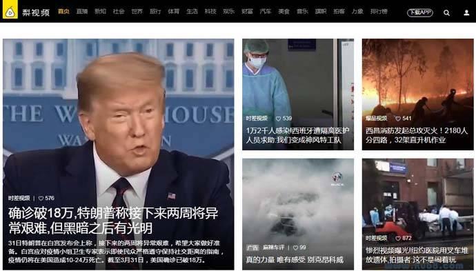 梨视频:中国领先的资讯短视频平台