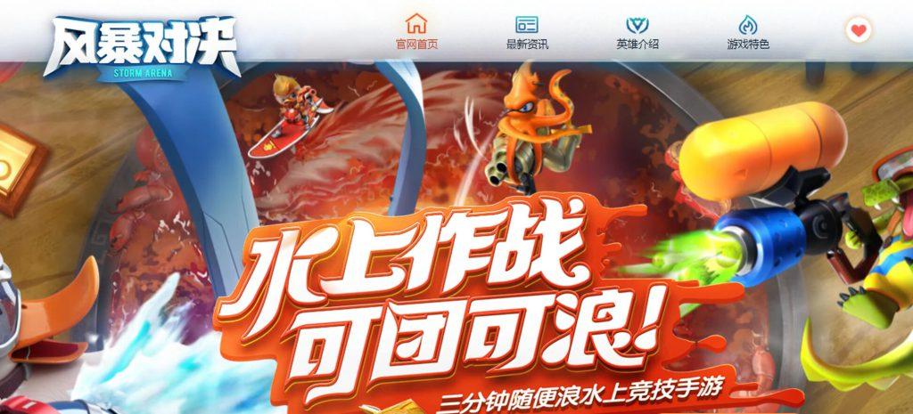 风暴对决:水上海战Moba竞技手游