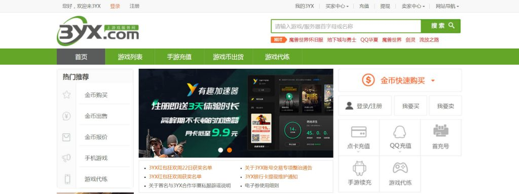 3yx交易:上游戏网游交易服务网