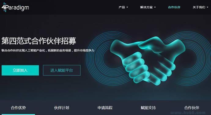 第四范式:国际领先的人工智能技术与服务提供商