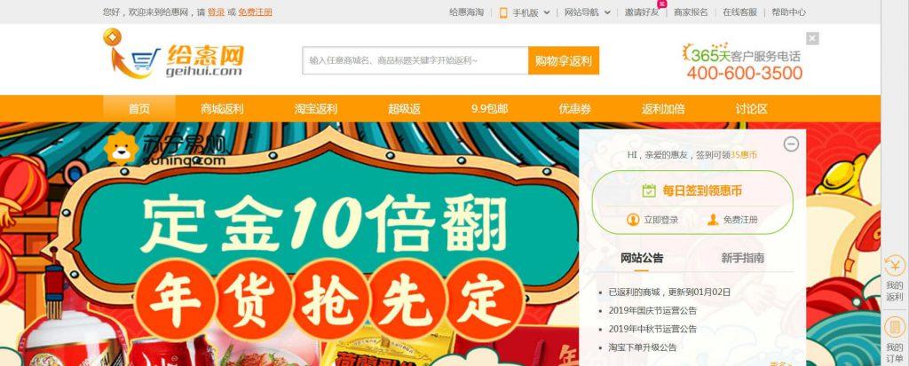 给惠网:网上购物返利首选平台