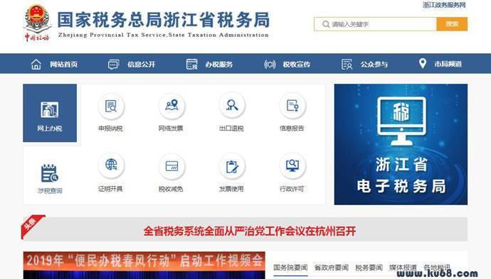 浙江国税:浙江省电子税务局网上申报系统