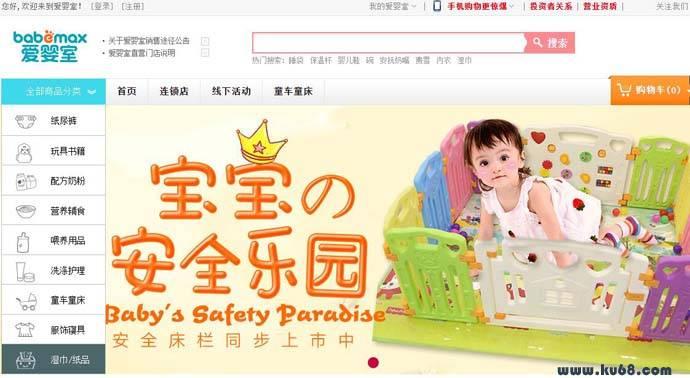 爱婴室:母婴产品线上线下销售服务商