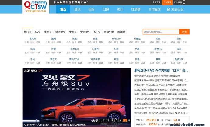 汽车投诉网:专业汽车质量网络投诉平台