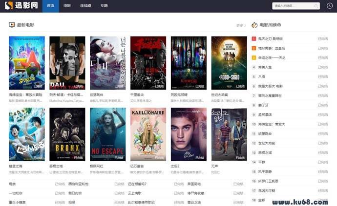 迅影网:电影迅雷下载,百度云、百度网盘在线观看