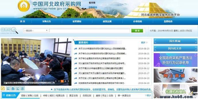 河北省政府采购网:中国河北政府采购网