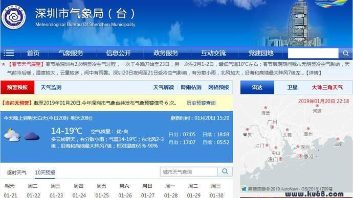 深圳气象局:深圳市气象局(台)官方网站