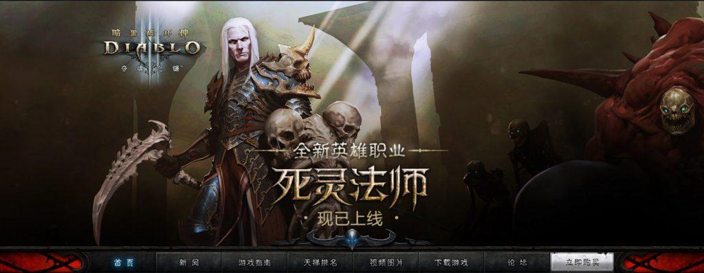 暗黑破坏神3:3D动作类RPG游戏