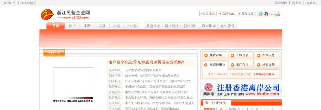 浙江民营企业网:B2B电子商务网站