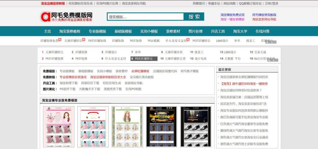 阿毛模板网:淘宝店铺装修免费模板