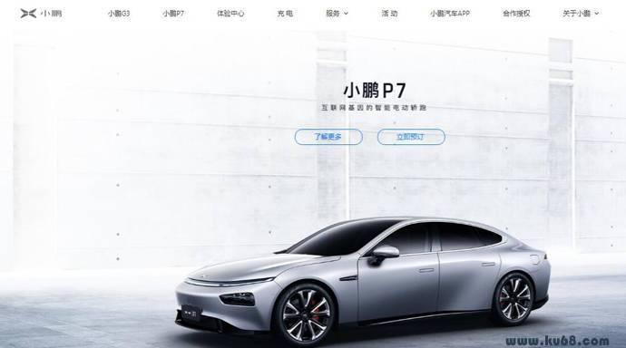 小鹏汽车:小鹏智能汽车(G3、P7),智能化的电动汽车