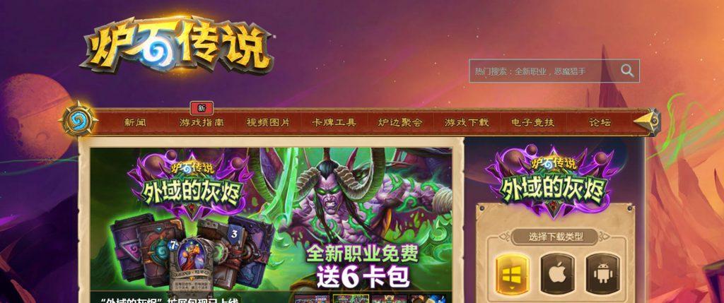 炉石传说:免费休闲卡牌网游