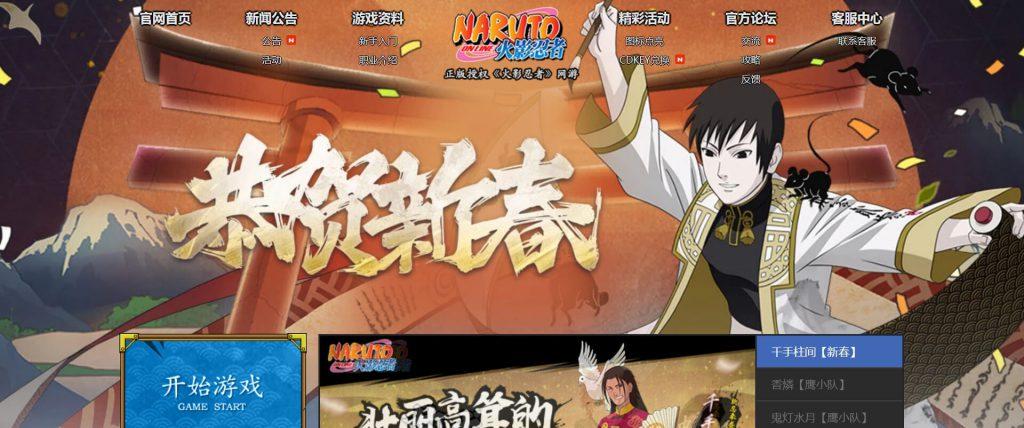 火影忍者Online:正版漫画授权页游