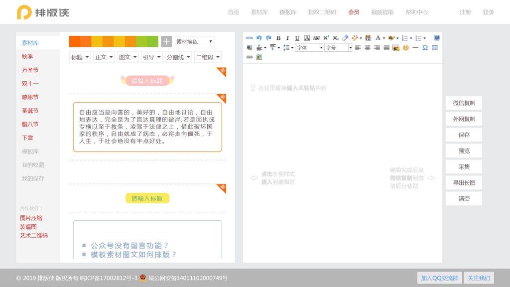 排版侠:微信公众平台图文素材在线排版工具
