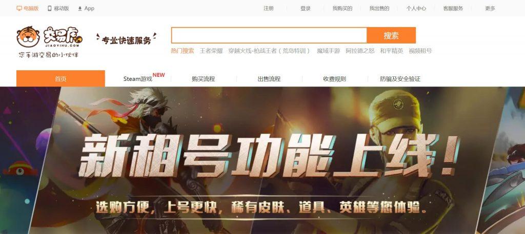 交易虎:手机网游游戏币道具交易