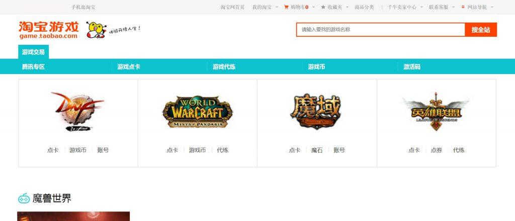 淘宝游戏:网络游戏交易服务平台