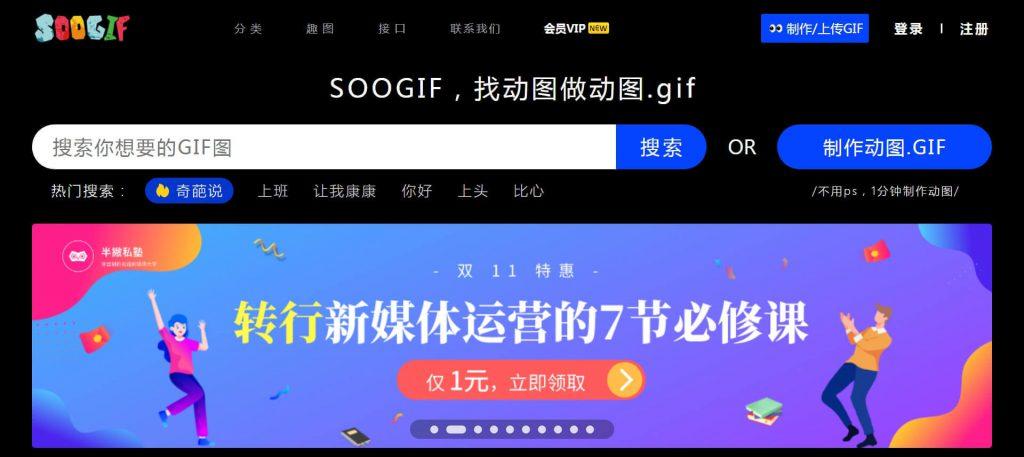 Soogif:免费的gif动态图片在线制作