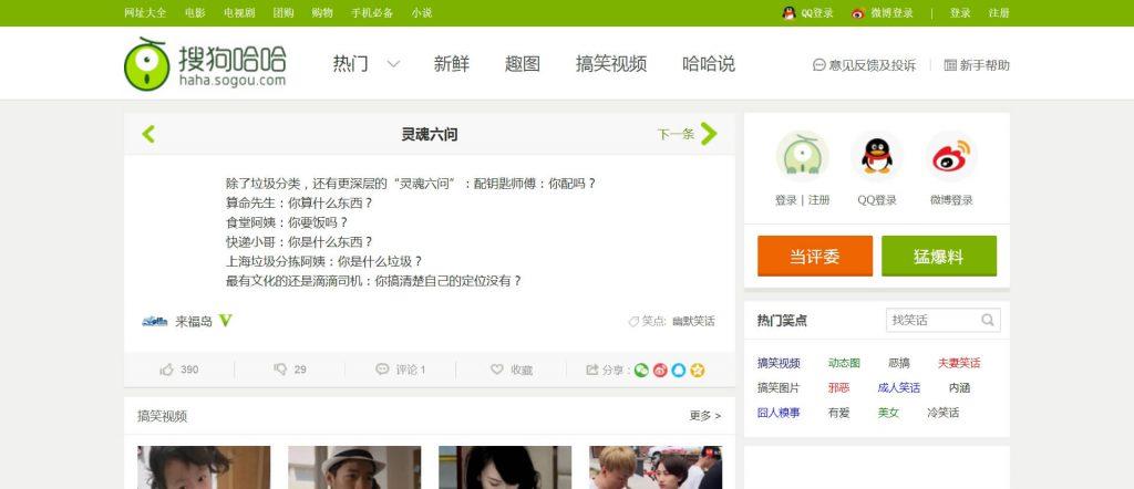 搜狗哈哈:搞笑笑话动图视频网站