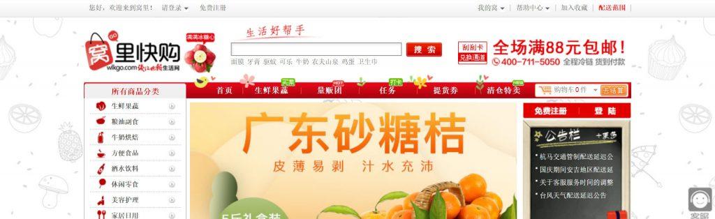 窝里快购:杭州生鲜日用网上超市