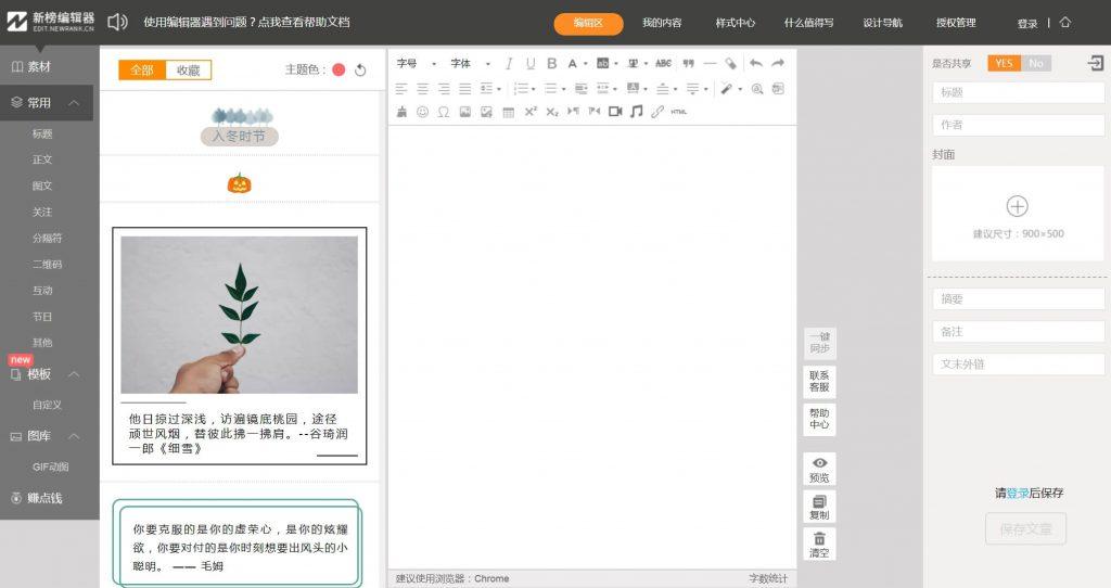 新榜编辑器:让你的图文编辑生动有趣