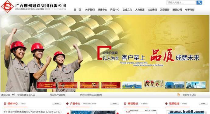 柳钢股份:柳钢集团、广西柳州钢铁集团有限公司