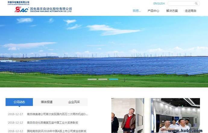 国电南自:国电南京自动化股份有限公司