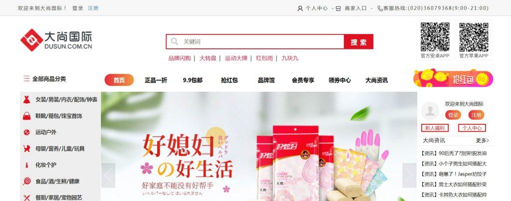 大尚国际:网上零售批发购物网站
