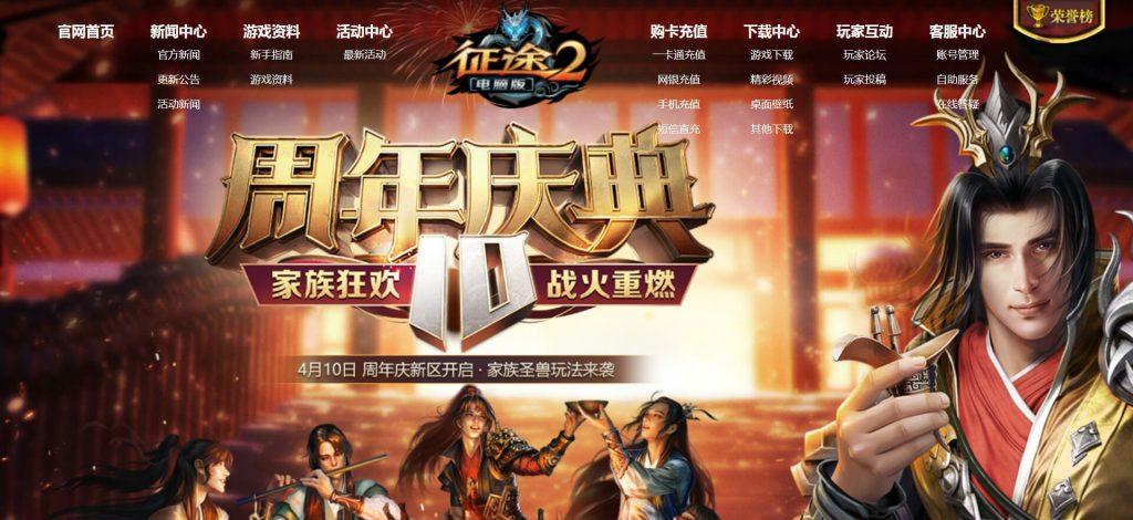 征途2:国战角色扮演网络游戏