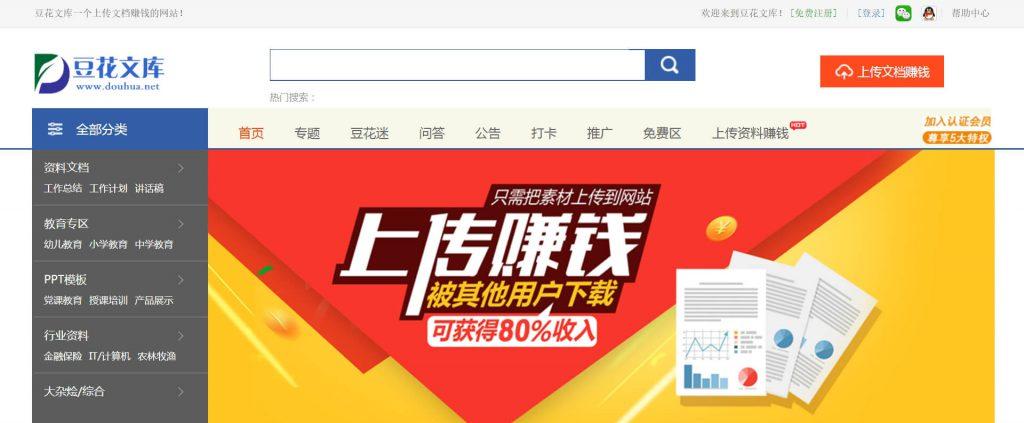 豆花文库:上传文档投稿赚钱网站