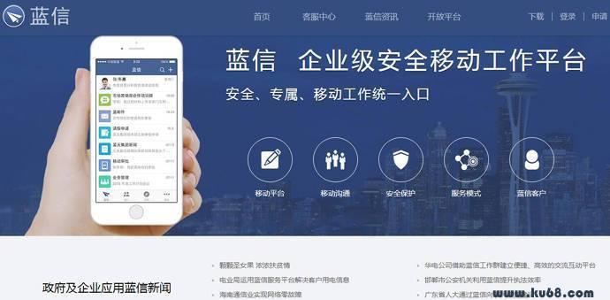 蓝信:移动互联网时代的安全移动工作平台