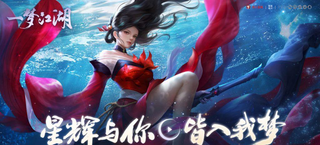 一梦江湖:楚留香武侠RPG手游