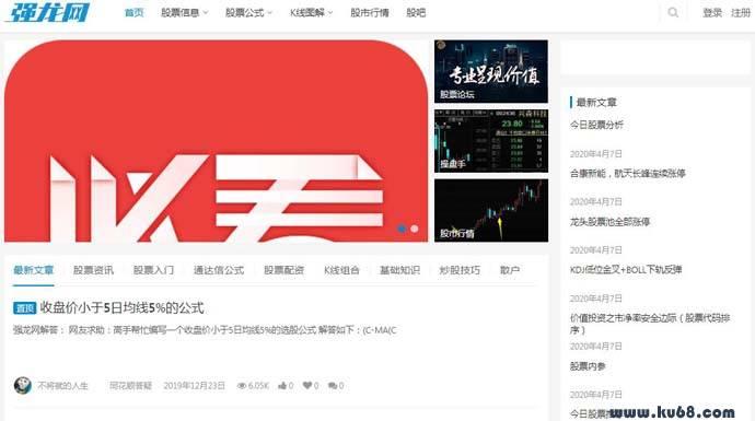 强龙网:股票软件,股票入门基础知识