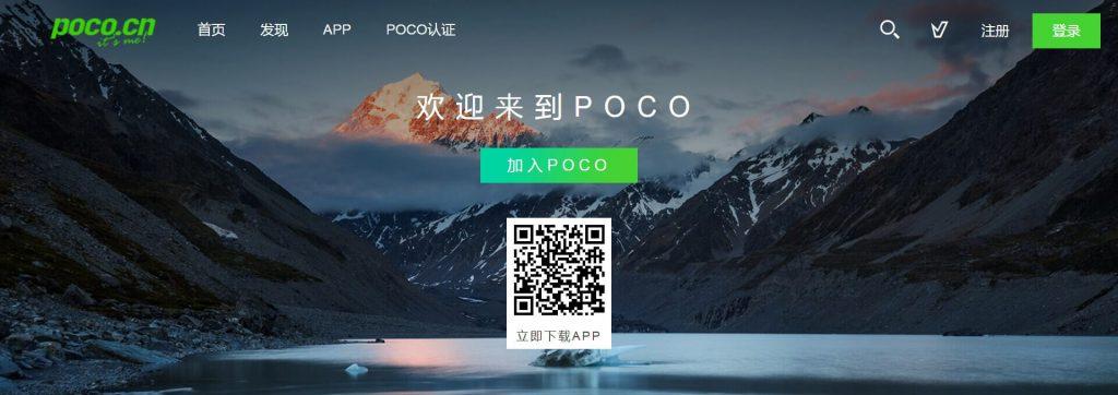 Poco摄影:领先的时尚图片分享平台