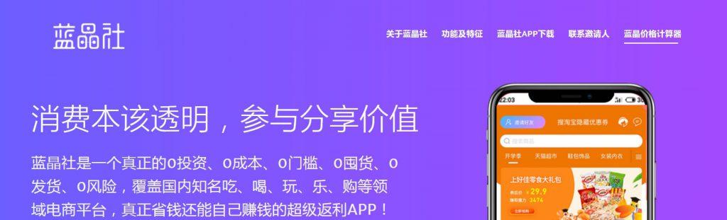 蓝晶社:网购导购优惠返利平台
