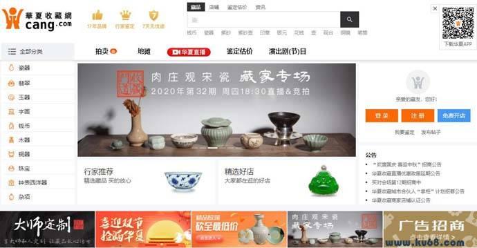 华夏收藏网:古玩、古董、艺术品、收藏品专业平台