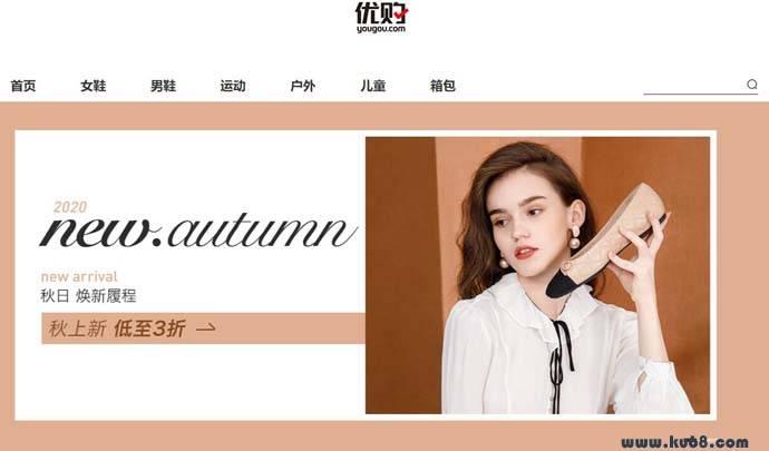 优购网:百丽旗下时尚购物平台