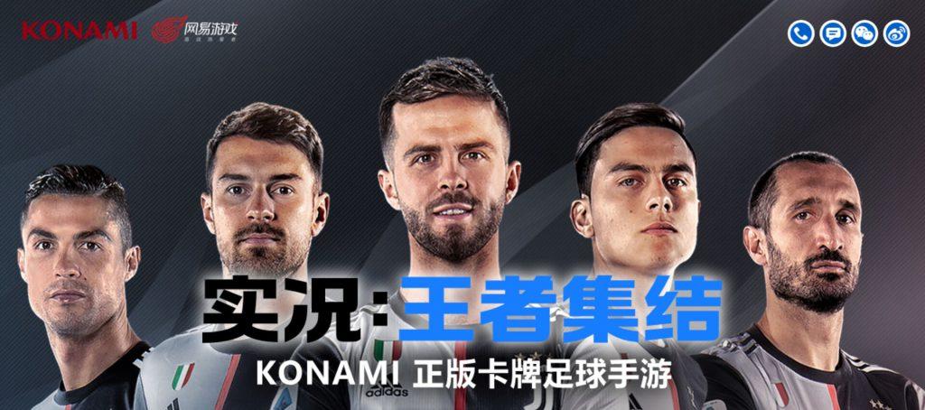实况:王者集结:KONAMI卡牌足球手游